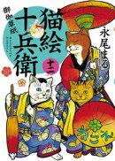 猫絵十兵衛 〜御伽草紙〜 / 12