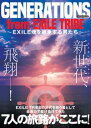 GENERATIONS from EXILE TRIBE 〜EXILE魂を継承する男たち〜【電子書籍】[ マイウェイ出版 ]