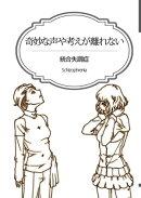 対話で学ぶ精神医学入門: 統合失調症