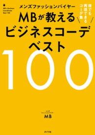 メンズファッションバイヤーMBが教えるビジネスコーデベスト100【電子書籍】[ MB ]