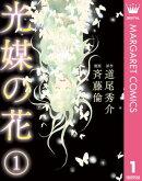 光媒の花 1
