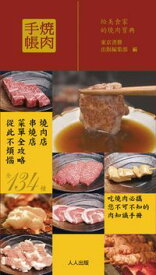 燒肉手帳【電子書籍】[ 東京書籍出版編集部 ]