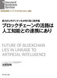ブロックチェーンの活路は人工知能との連携にあり