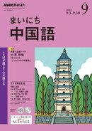 NHKラジオ まいにち中国語 2018年9月号[雑誌]