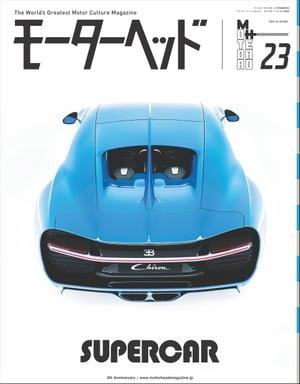 モーターヘッド Vol.23【電子書籍】[ 三栄書房 ]