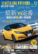 月刊自家用車 2017年 12月号