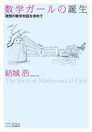 数学ガールの誕生