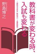 教科書が変わる時、入試も変わる ー詳説日本史B 新記述パート徹底解説ー