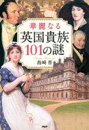 華麗なる英国貴族101の謎