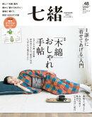 七緒 vol.48ー (プレジデントムック)