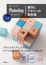 世界一わかりやすいPhotoshop 操作とデザインの教科書 CC/CS6対応版【電子書籍】[ 柘植ヒロポン ]