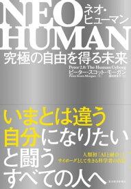 NEO HUMAN ネオ・ヒューマン 究極の自由を得る未来【電子書籍】[ ピーター・スコット・モーガン ]