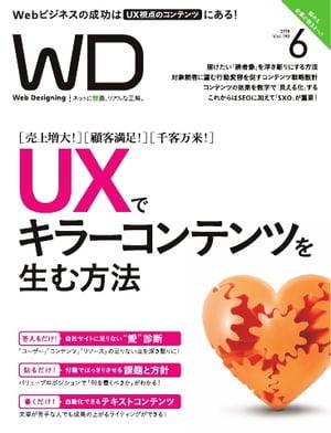 Web Designing 2018年6月号【電子書籍】