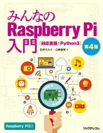 みんなのRaspberry Pi入門 第4版【電子書籍】[ 石井モルナ ]