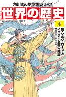 世界の歴史(4) 唐・シルク=ロードとイスラーム教の発展 四〇〇〜八〇〇年