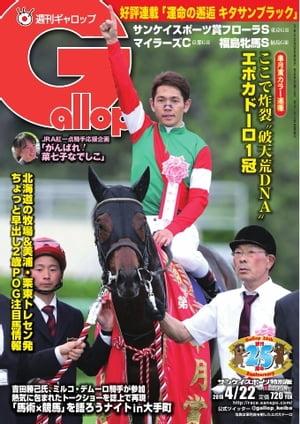 週刊Gallop 2018年4月22日号【電子書籍】