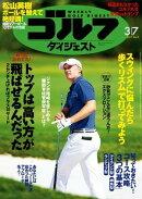 週刊ゴルフダイジェスト 2017年3月7日号