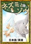 ネズミとゾウ 【日本語/英語版】