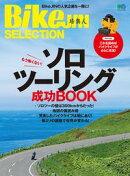 BikeJIN SELECTION ソロツーリング成功BOOK