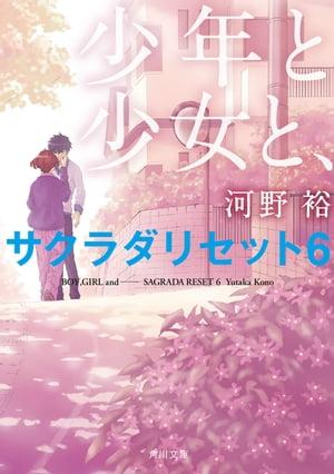 少年と少女と、 サクラダリセット6【電子書籍】[ 河野 裕 ]