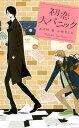 初恋大パニック【イラスト付】【電子限定SS付】【電子書籍】[ 月村奎 ]
