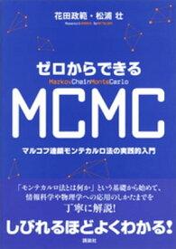 ゼロからできるMCMC マルコフ連鎖モンテカルロ法の実践的入門【電子書籍】[ 花田政範 ]