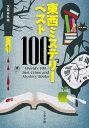 東西ミステリーベスト100【電子書籍】[ 文藝春秋・編 ]