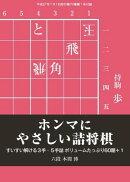 将棋世界(日本将棋連盟発行) ホンマにやさしい詰将棋