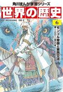 世界の歴史(6) モンゴル帝国と東西交流 一二〇〇〜一四〇〇年