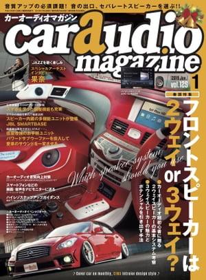 car audio magazine 2019年1月号 vol.125【電子書籍】[ カーオーディオマガジン編集部 ]
