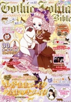 Gothic&Lolita Bible vol.57【電子書籍】[ KERA特別編集 ]