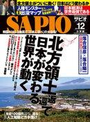 SAPIO (サピオ) 2016年 12月号