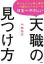 やりたいこと探し専門心理カウンセラーの 日本一やさしい天職の見つけ方【電子書籍】[ 中越裕史 ]