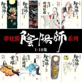 夢枕獏 陰陽師系列(1-18集)【電子書籍】[ 夢枕獏 ]