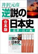 合本版 逆説の日本史 近世・江戸編