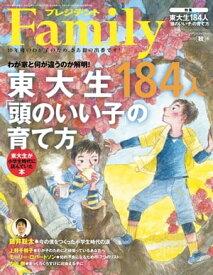 プレジデントFamily (ファミリー)2019年 10月号 [雑誌]【電子書籍】[ プレジデントFamily編集部 ]