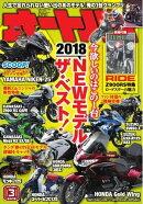 オートバイ 2018年3月号