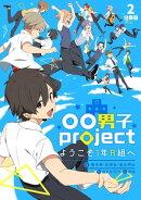 〇〇男子project-ようこそ1年A組へ-【分冊版】2
