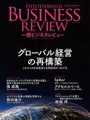 一橋ビジネスレビュー 2021年SUM.69巻1号