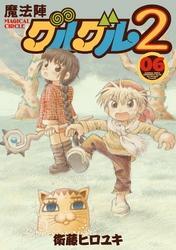 魔法陣グルグル2 (6)【電子書籍】[ 衛藤ヒロユキ ]