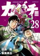 カバチ!!! ーカバチタレ!3ー(28)