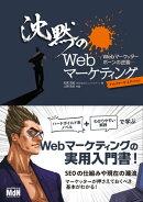 沈黙のWebマーケティング ーWebマーケッター ボーンの逆襲ー ディレクターズ・エディション