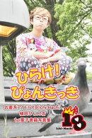 【古着系アイドル18(Ichi-Hachi)】ひらけ!ぴょんきっき〜植田ぴょん吉 1st電子書籍写真集〜