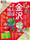 まっぷる 超詳細!金沢さんぽ地図