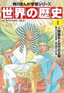 世界の歴史(1) 人類誕生と古代の王国 七〇〇万年前〜紀元前六〇〇年