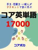 コア 英単語 17000