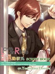 Love on Ride Vol.1 ~ Yukihito Tohsaki