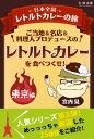 ご当地&名店&料理人プロデュースのレトルトカレーを食べつくせ! 東京編【電子書籍】[ 宮内見 ]