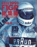F1速報 1991 総集編