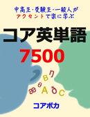 コア 英単語 7500